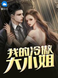 主人公叫李晴川轩雨妃的小说《我的冷傲大小姐》全文免费看