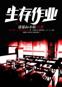 作者是逍遥de小妖的小说生存教室在线阅读