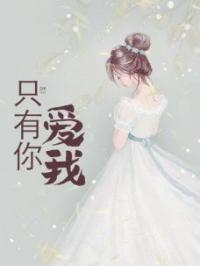 现时热门《只有你爱我》完整小说 白菲菲柳伏城全文在线阅读